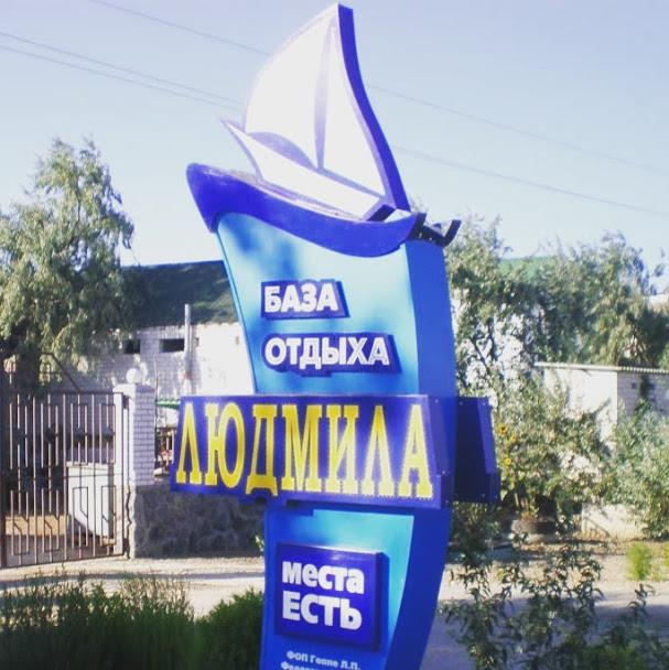 база отдыха «Людмила», Кирилловка. Фото 1