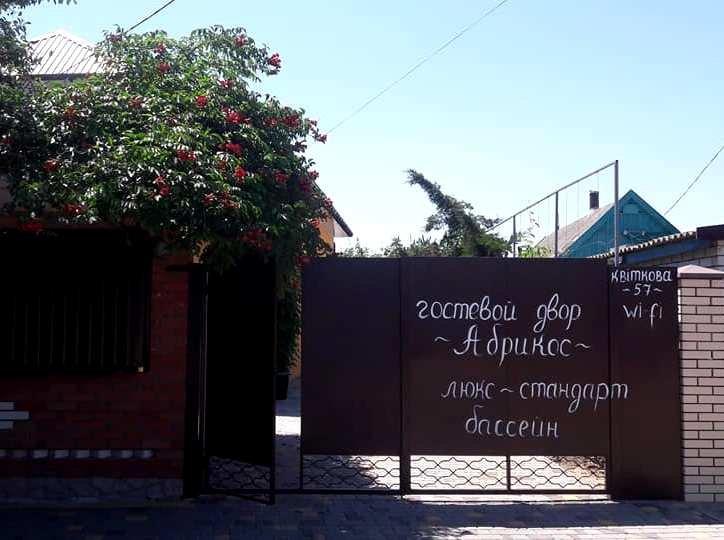гостевой комплекс «Абрикос», Кирилловка. Фото 1