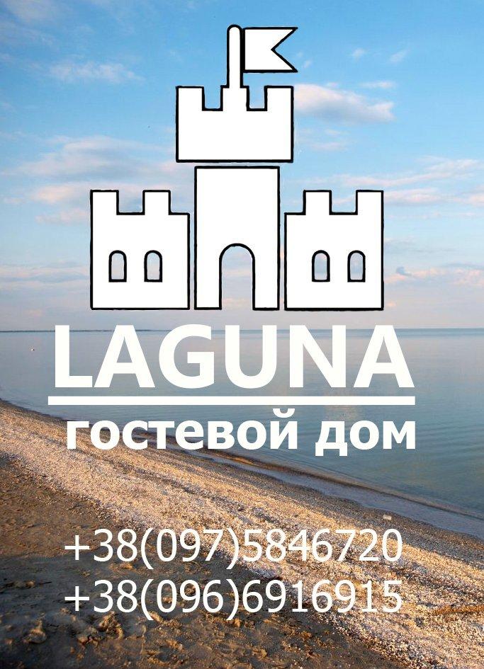 гостевой дом «Лагуна», Степановка первая. Фото 1