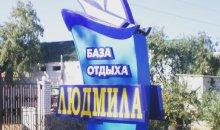 Кирилловка, база отдыха «Людмила». Случайное фото