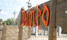 Кирилловка, база отдыха «Днепр». Случайное фото