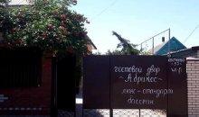 Кирилловка, гостевой комплекс «Абрикос»