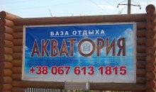 Кирилловка, база отдыха «Акватория»