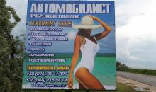 Кирилловка, база отдыха «Автомобилист»